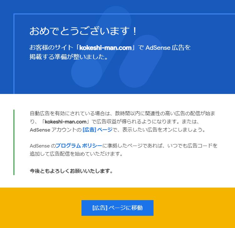 f:id:kokeshi_man:20211012232225p:plain