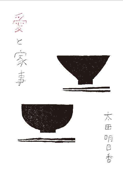 f:id:kokeshiwabuki:20160903064004p:plain