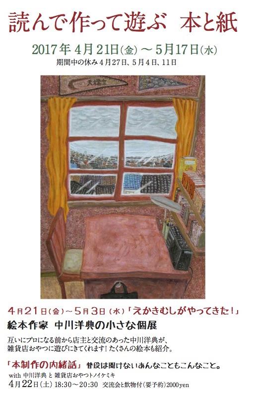 f:id:kokeshiwabuki:20170422140055j:plain