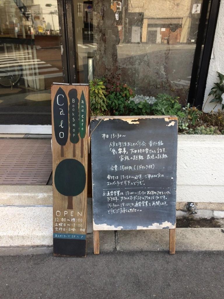 f:id:kokeshiwabuki:20180227101915j:plain
