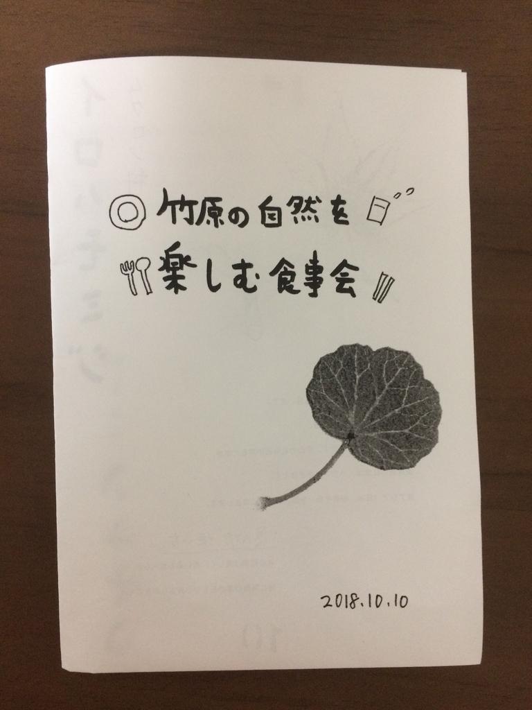 f:id:kokeshiwabuki:20181006150015j:plain