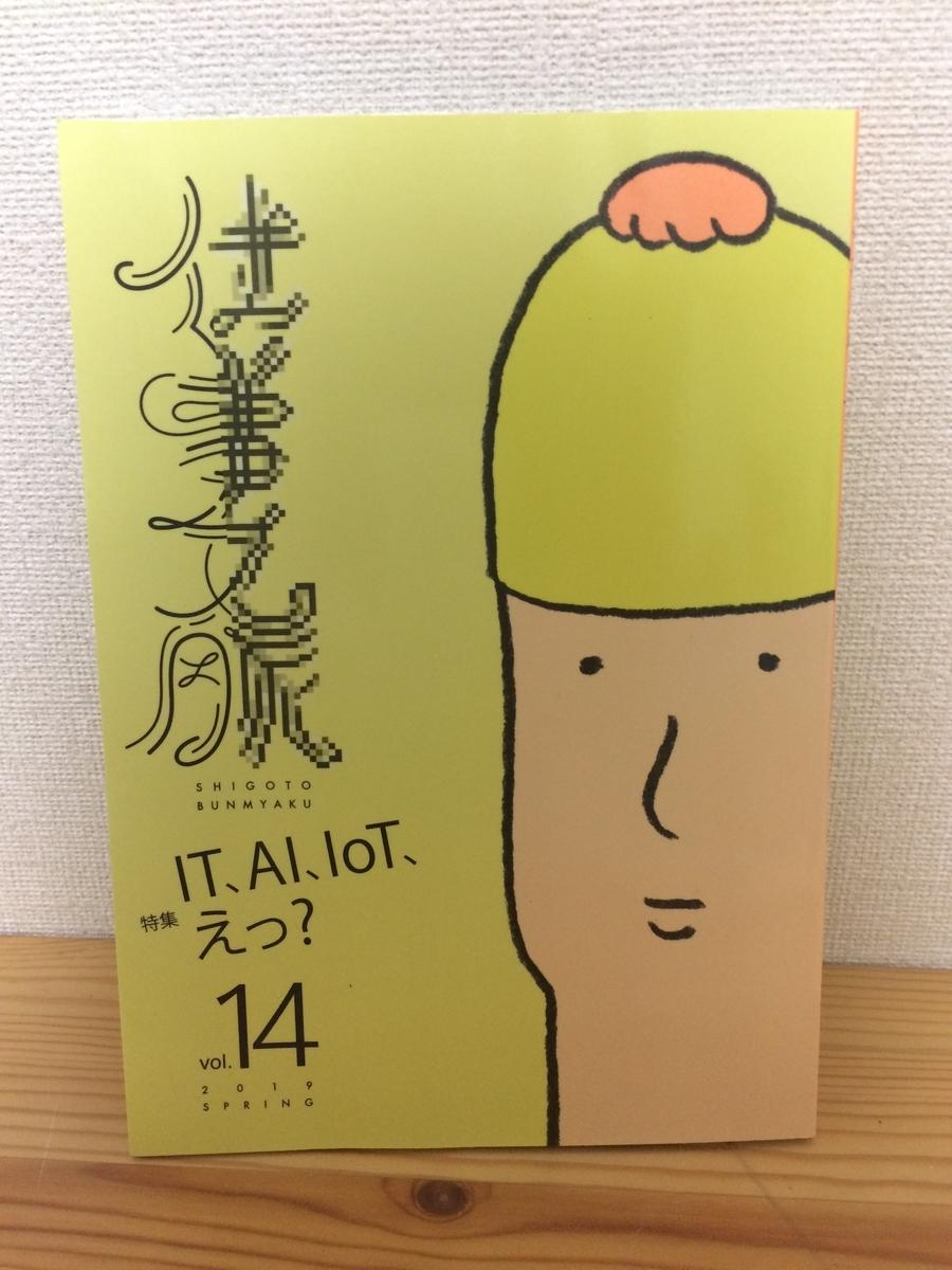 f:id:kokeshiwabuki:20190506190754j:plain