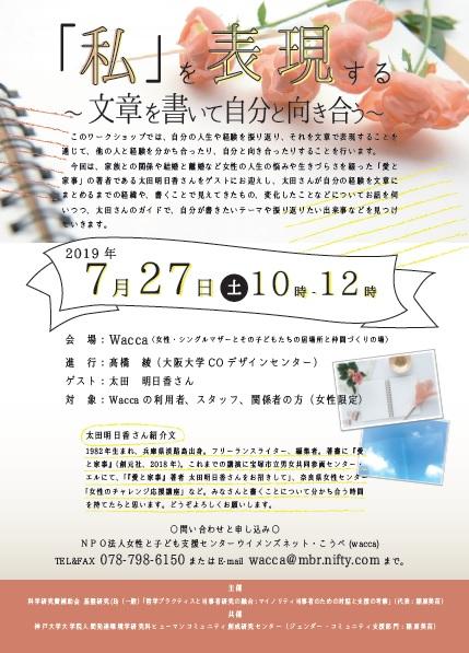 f:id:kokeshiwabuki:20190801074840j:plain
