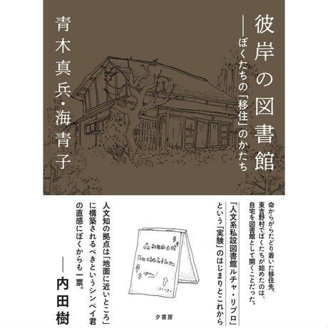 f:id:kokeshiwabuki:20190828094343j:plain