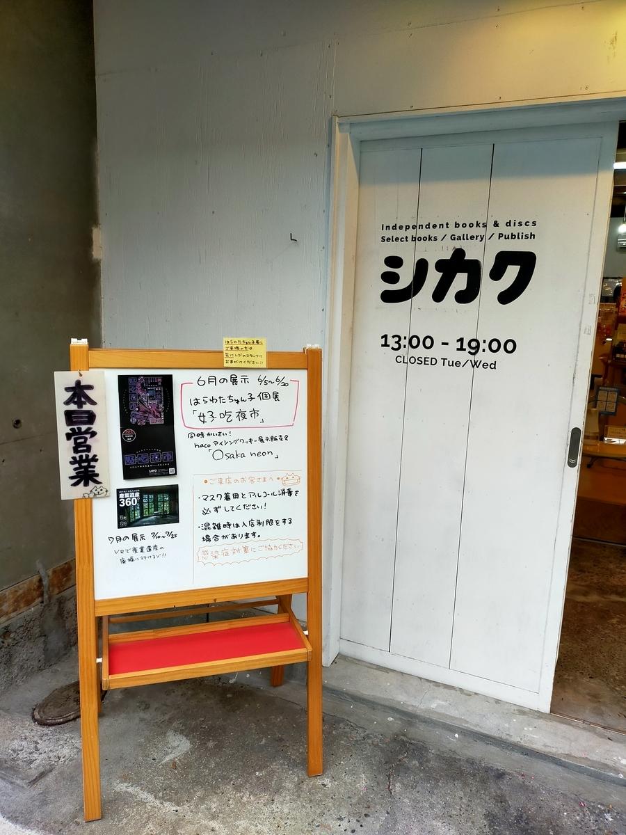 f:id:kokeshiwabuki:20210620181739j:plain