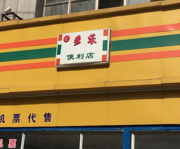 f:id:kokeshiyamada:20170102112149j:plain