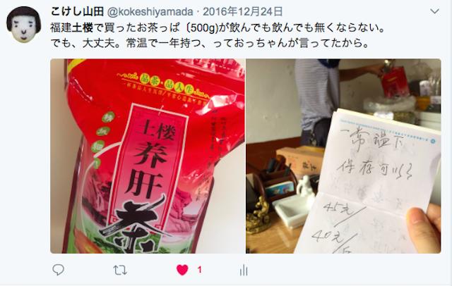 f:id:kokeshiyamada:20171107211613p:plain