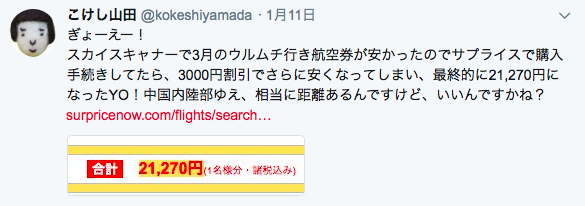 f:id:kokeshiyamada:20180318193348p:plain