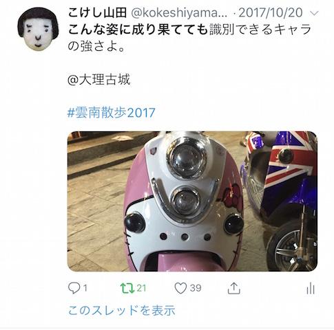 f:id:kokeshiyamada:20180605093927j:plain