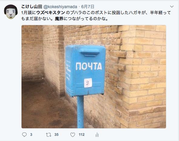 f:id:kokeshiyamada:20180707133756p:plain