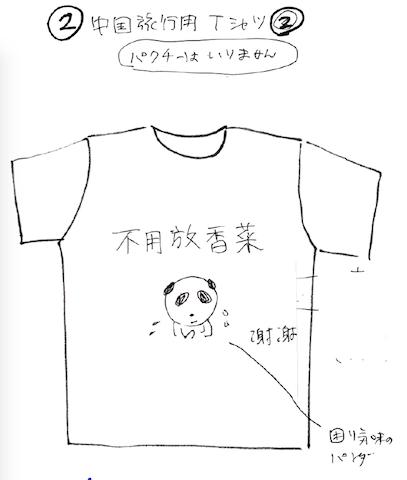 f:id:kokeshiyamada:20180804233139p:plain