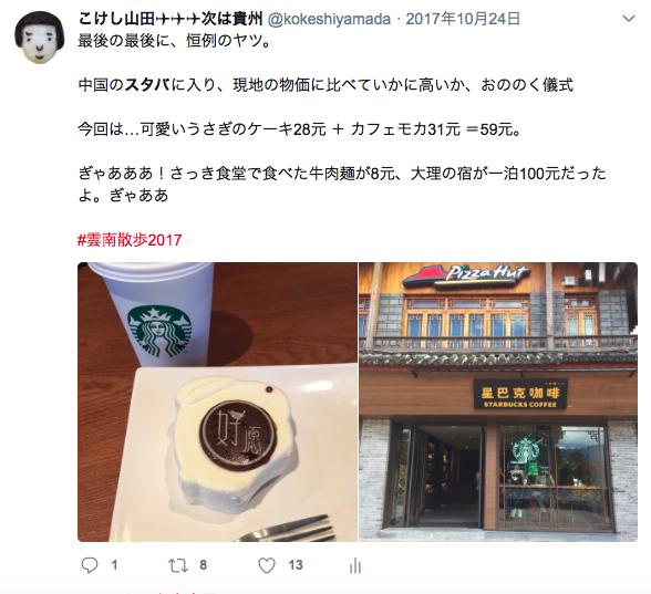 f:id:kokeshiyamada:20180819152102p:plain