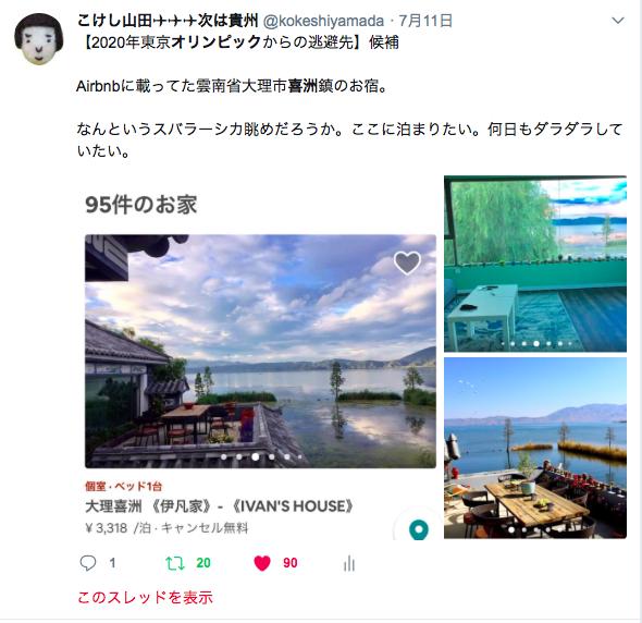 f:id:kokeshiyamada:20180825161900p:plain