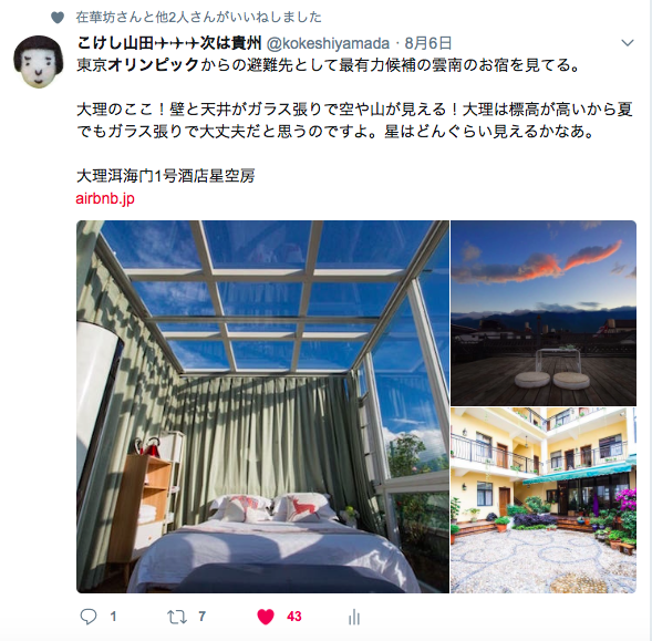 f:id:kokeshiyamada:20180825162013p:plain
