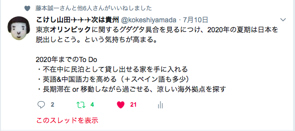 f:id:kokeshiyamada:20180825162130p:plain