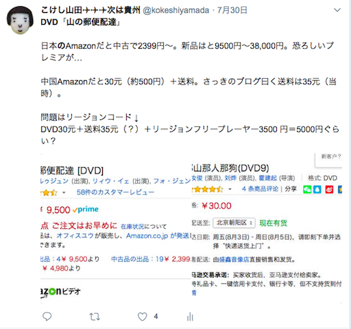 f:id:kokeshiyamada:20180901111557p:plain