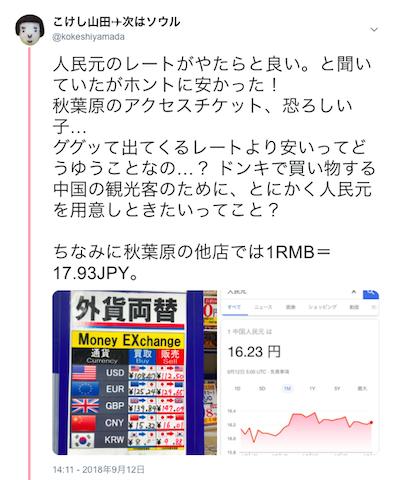 f:id:kokeshiyamada:20181226194223p:plain