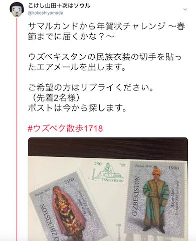f:id:kokeshiyamada:20181229155331p:plain