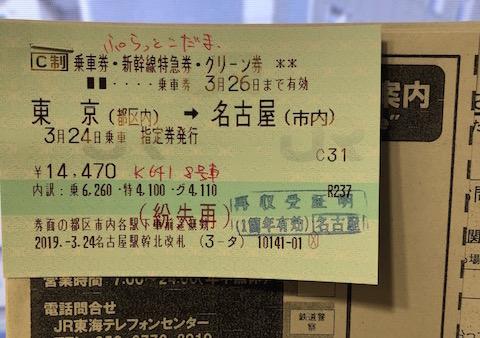 f:id:kokeshiyamada:20190326112741j:plain