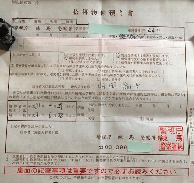 f:id:kokeshiyamada:20190706120643j:plain