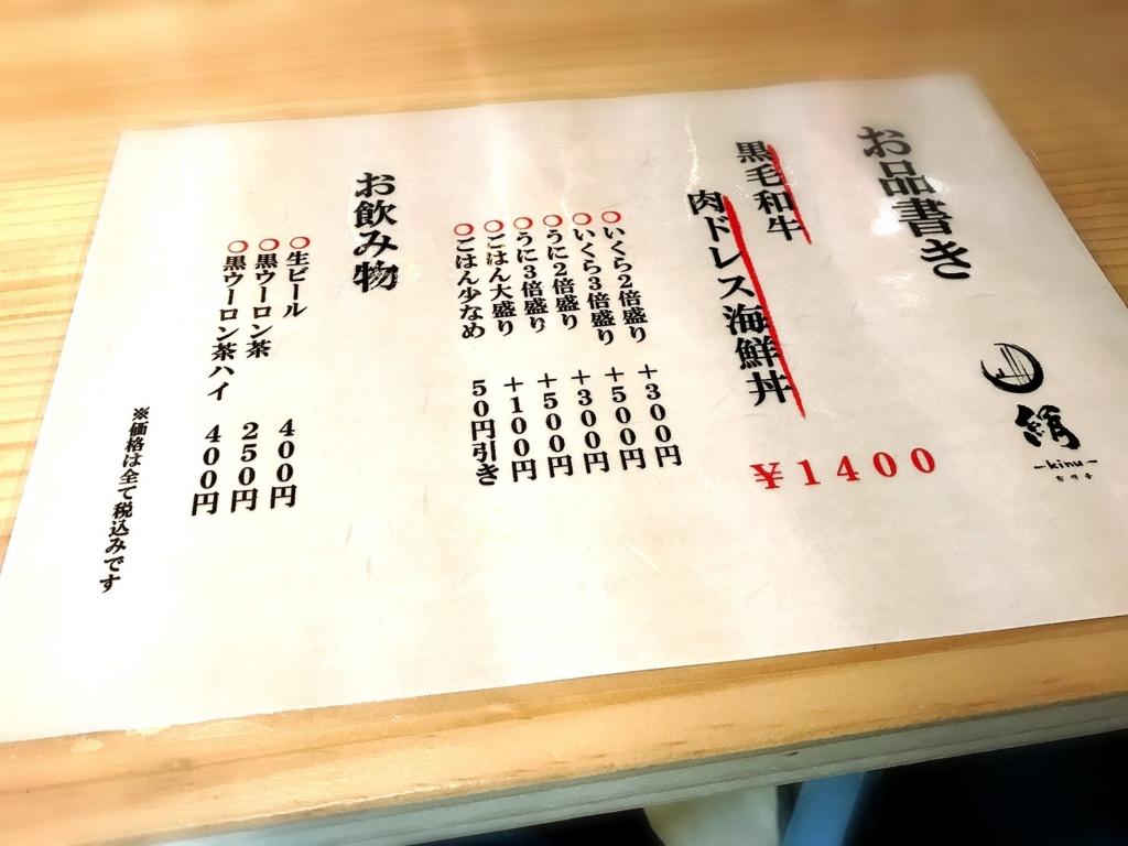 肉ドレス海鮮丼のメニュー1