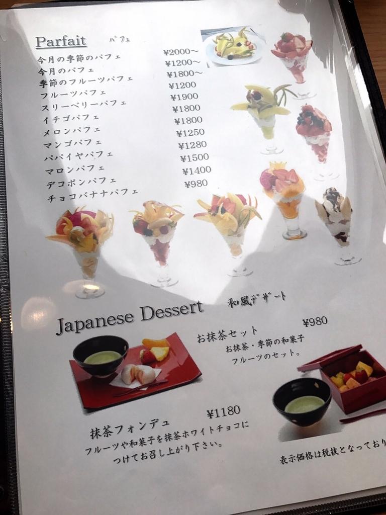 「果樹園リーベル吉祥寺」のメニューは?値段は3