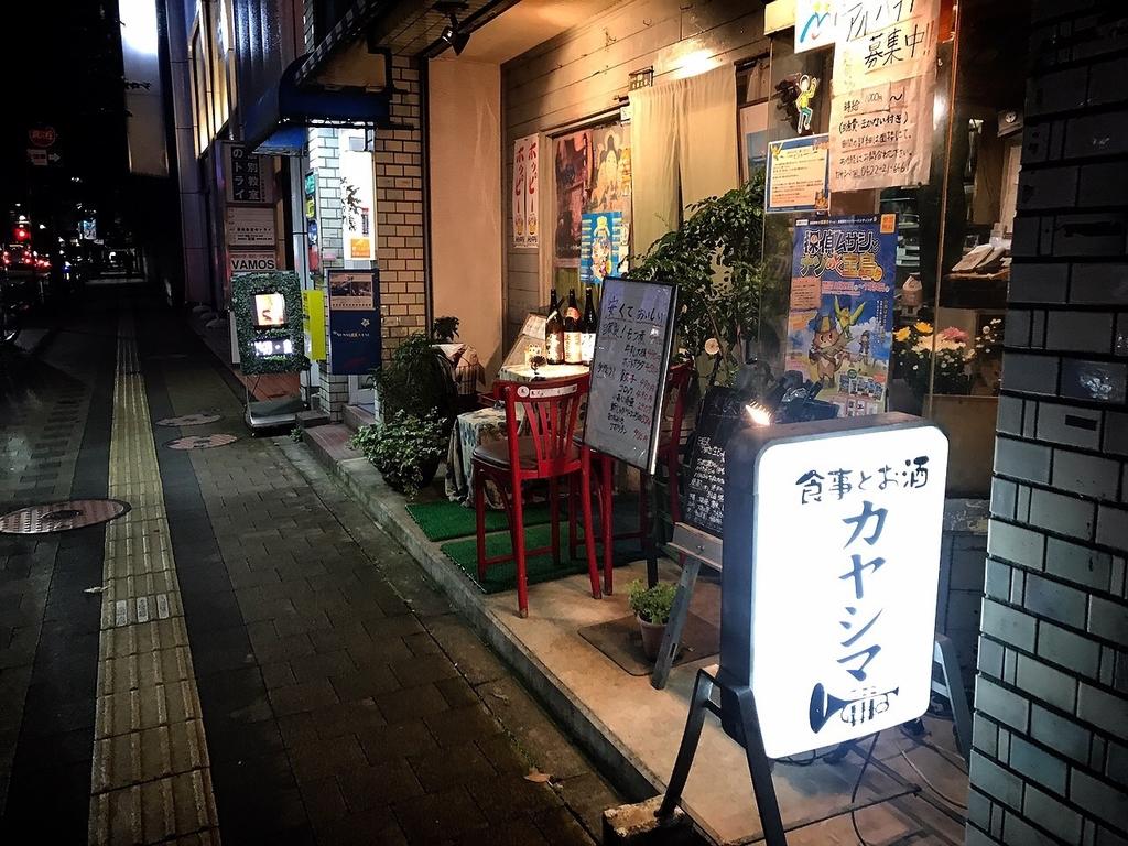 吉祥寺カヤシマの雰囲気