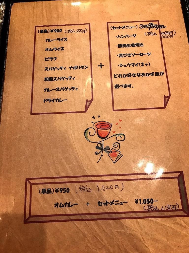 カヤシマ吉祥寺のメニューと値段