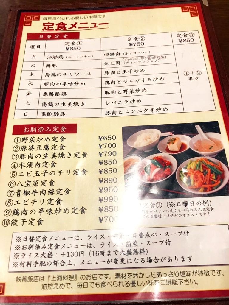 「上海酒家 軼菁飯店」のメニューと値段2