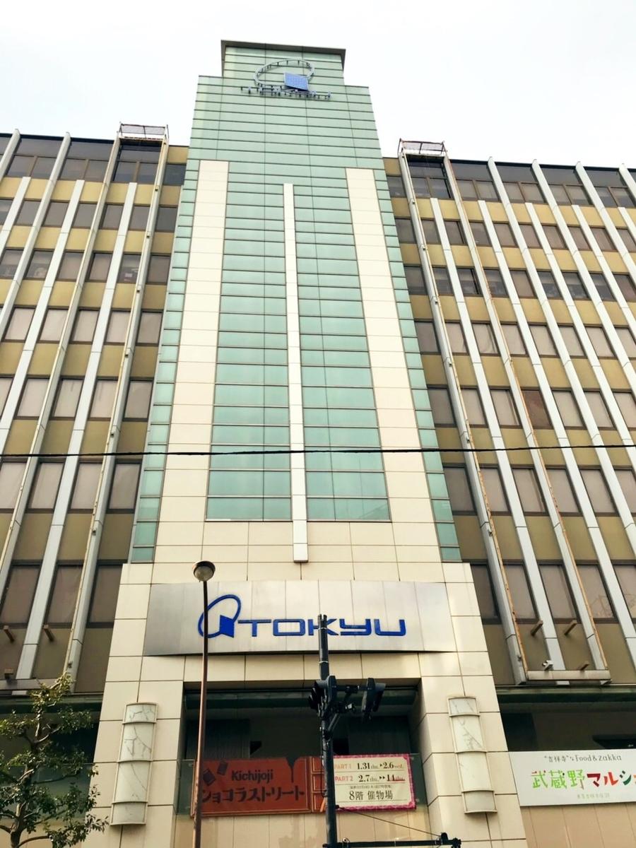 「Rojiura Curry SAMURAI.吉祥寺店」への行き方(アクセス)と店舗情報