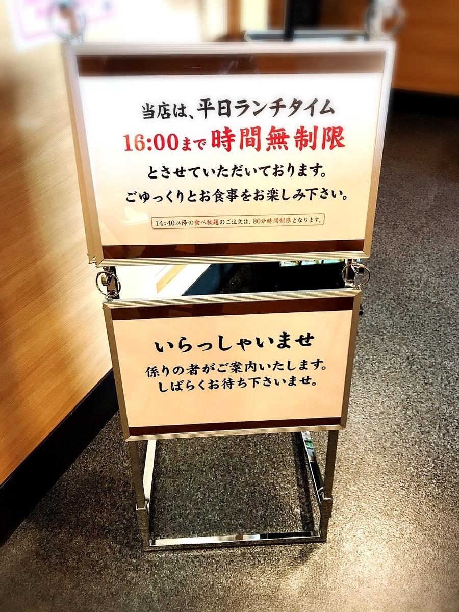 """【吉祥寺】平日ランチタイムはしゃぶしゃぶ""""無制限食べ放題""""という神コスパ2"""