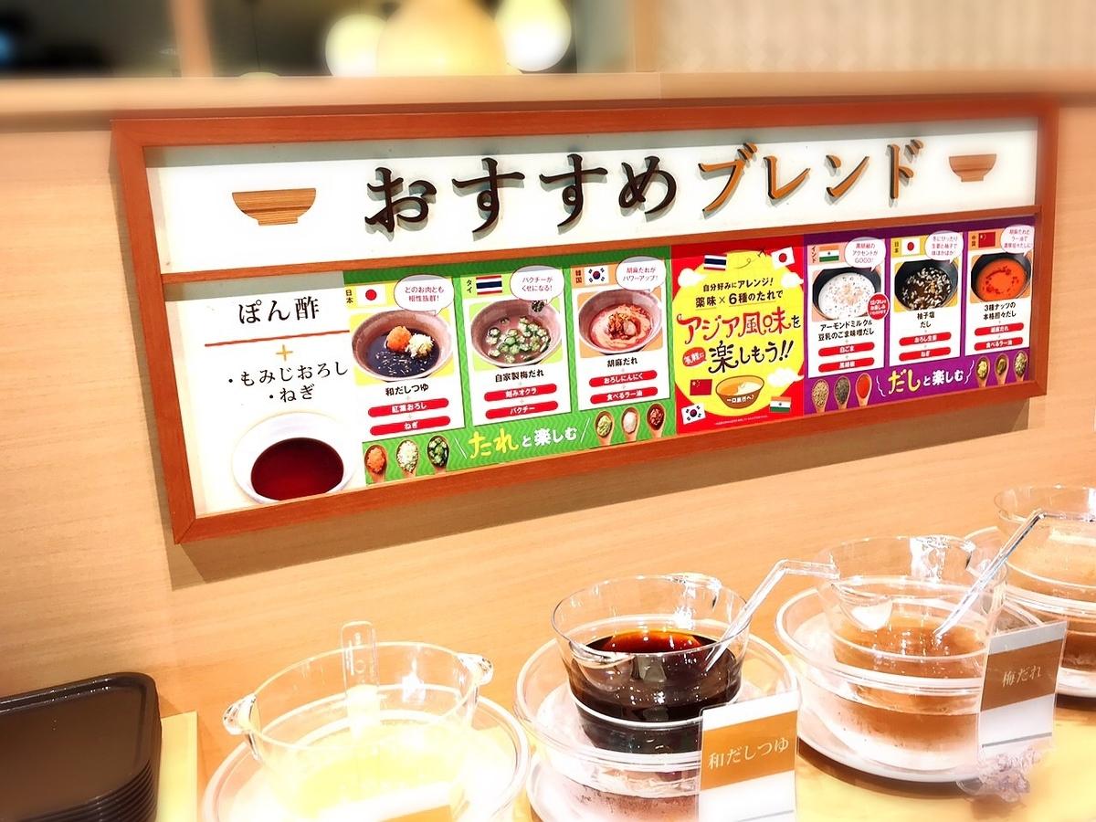 「しゃぶ葉 吉祥寺店」の薬味やタレなど3