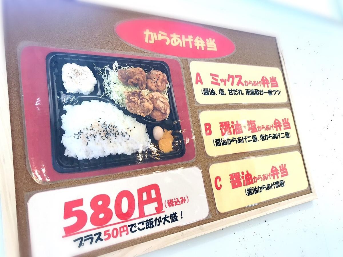 からあげ専門店 吉祥寺 鶏寿のお弁当メニュー