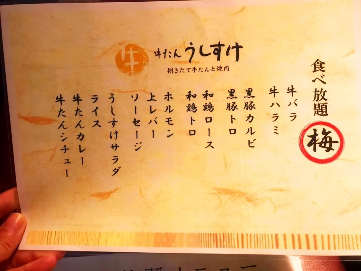 牛タンうしすけ吉祥寺店の食べ放題メニュー3