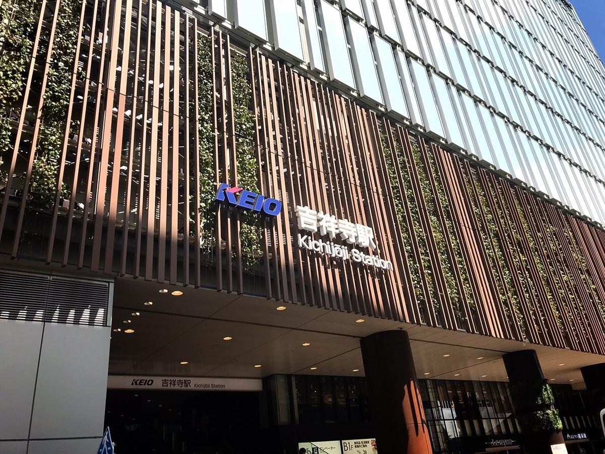 吉祥寺駅公園口の入口1