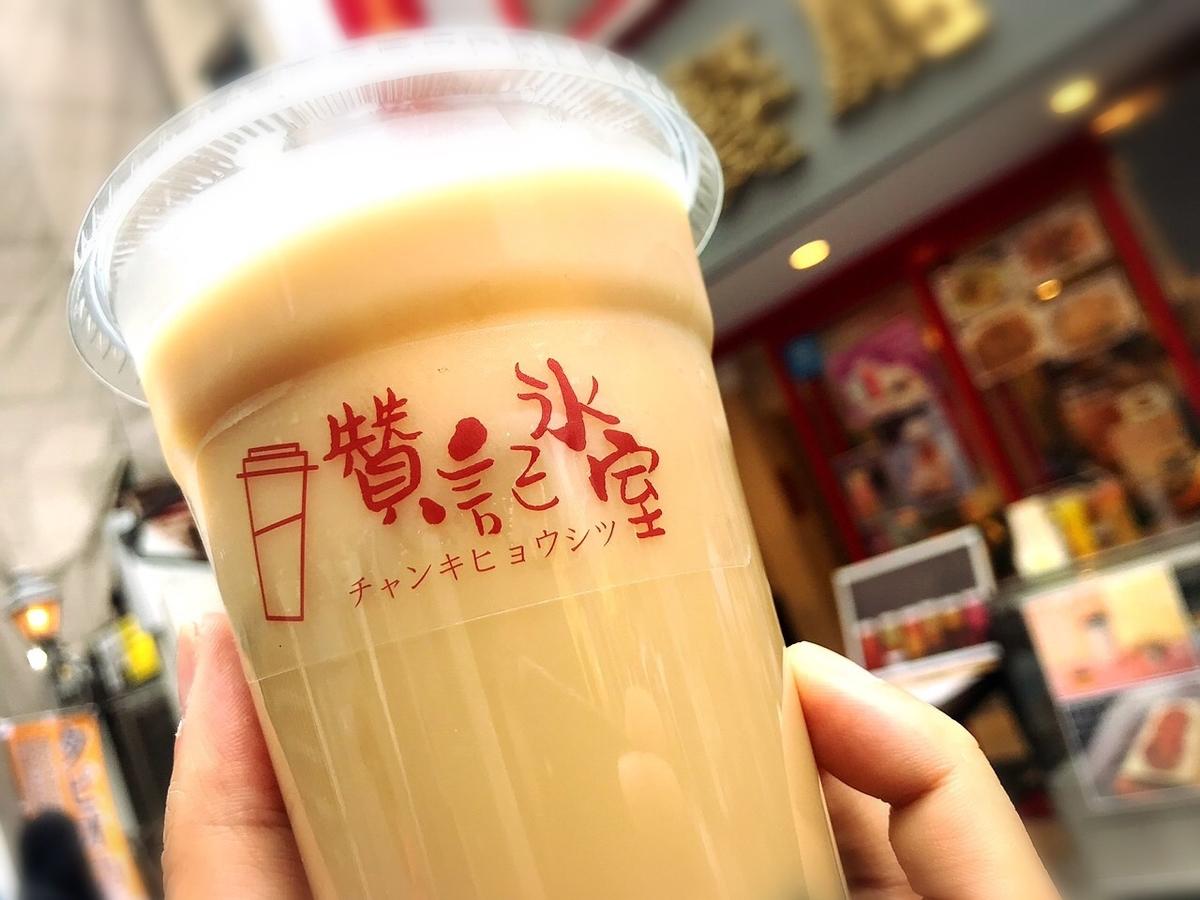 香港 贊記氷室 (チャンキヒョウシツ) 吉祥寺のタピオカミルクティー1