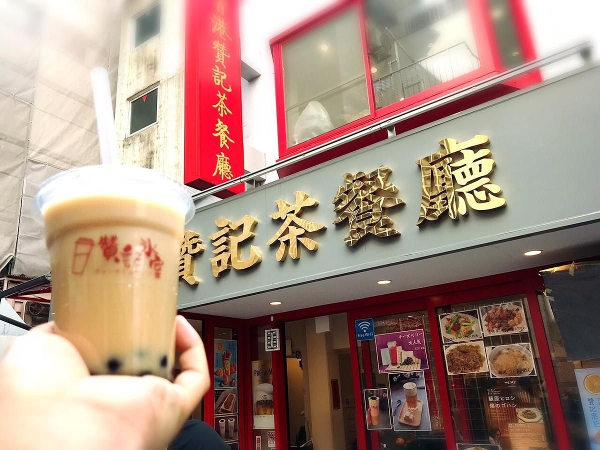 香港 贊記氷室 (チャンキヒョウシツ) 吉祥寺の外観