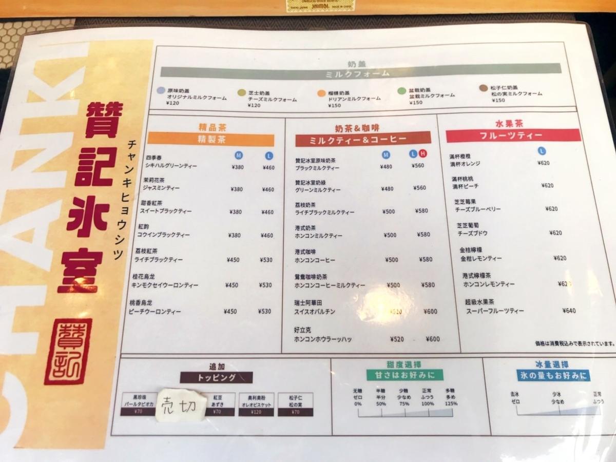 香港 贊記氷室 (チャンキヒョウシツ) 吉祥寺のメニュー