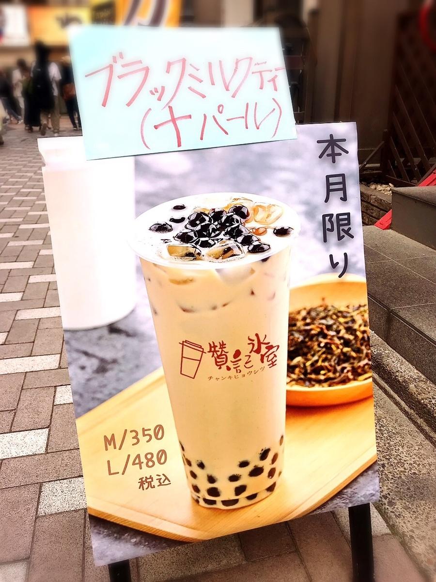 「香港 贊記氷室 (チャンキヒョウシツ) 吉祥寺」の期間限定メニュー