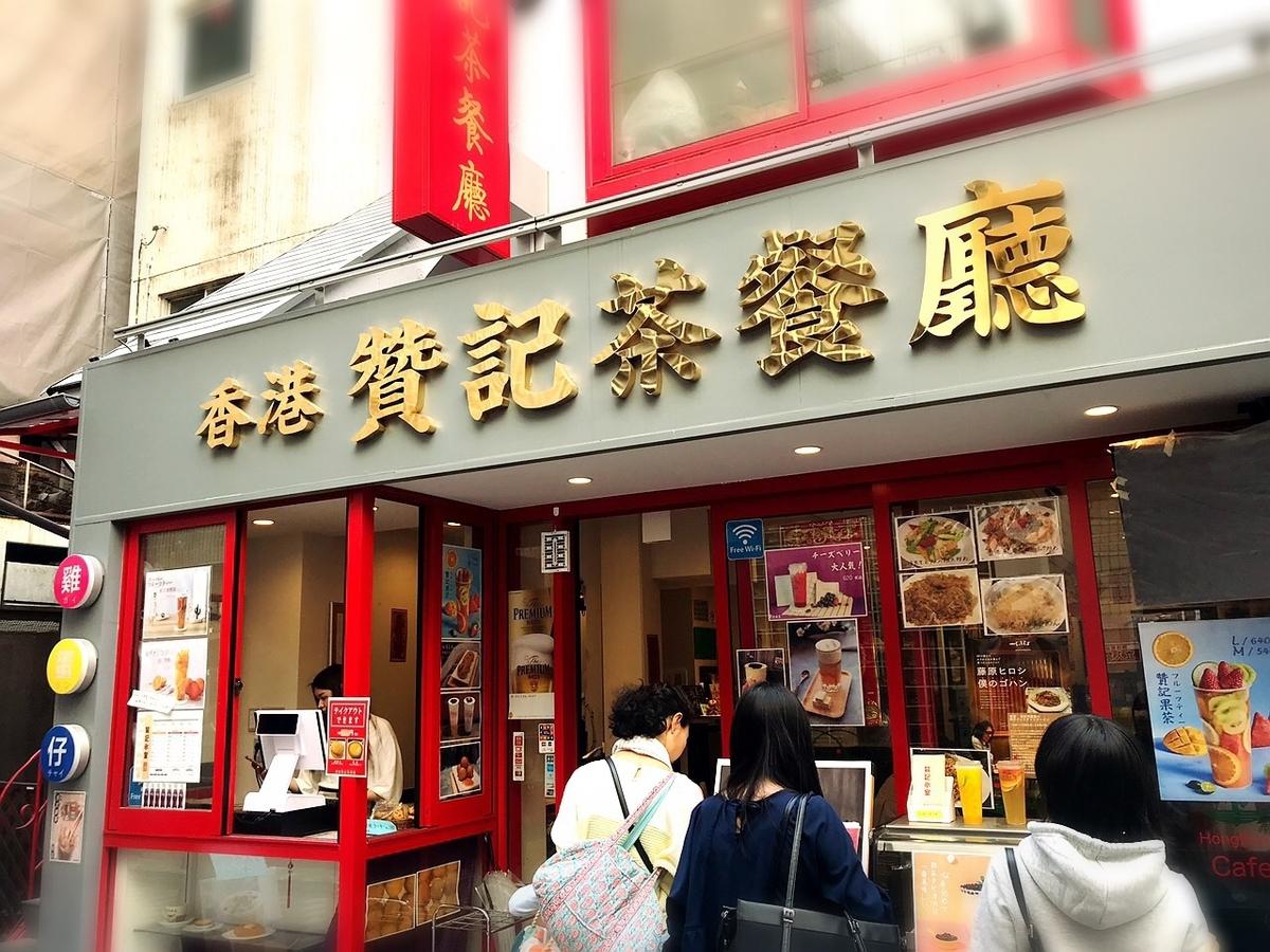 香港 贊記氷室 (チャンキヒョウシツ) 吉祥寺の外観2