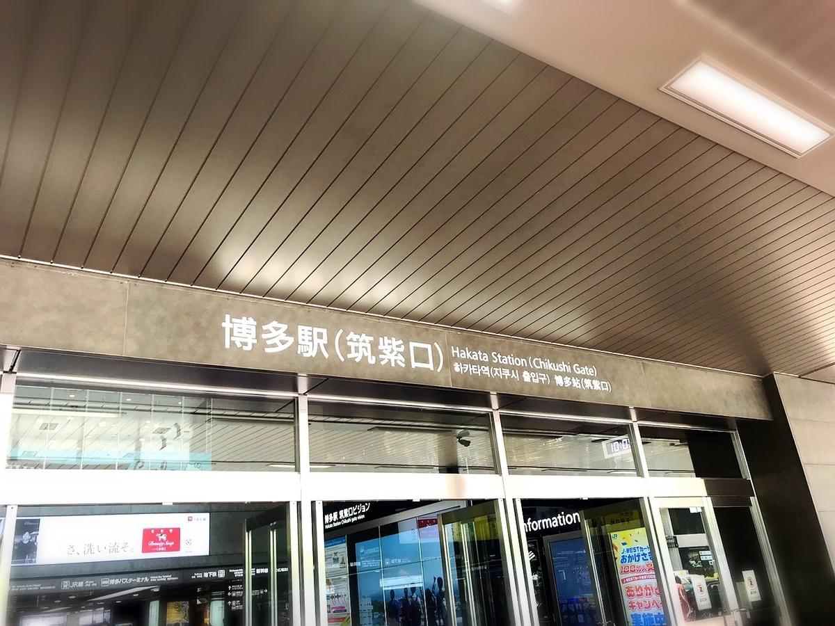 博多駅出口1