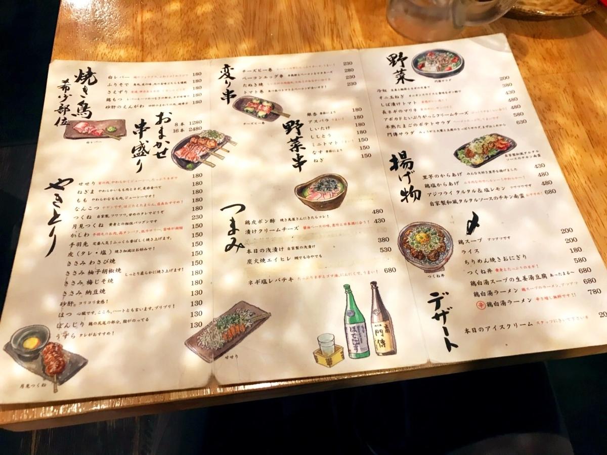 門傳(もんでん)吉祥寺店のメニュー1