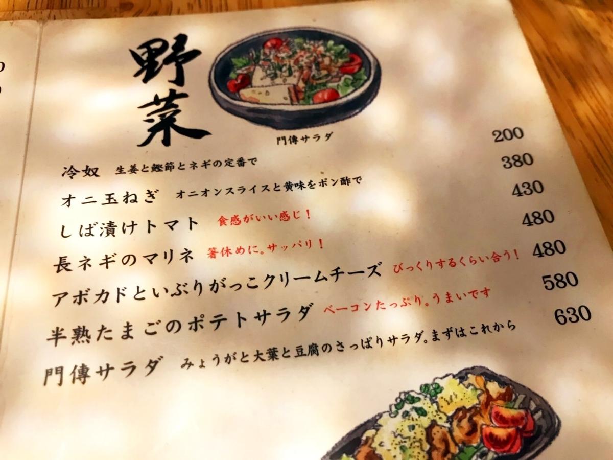 門傳(もんでん)吉祥寺店のメニュー2