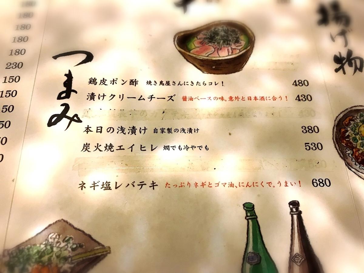 門傳(もんでん)吉祥寺店のメニュー3
