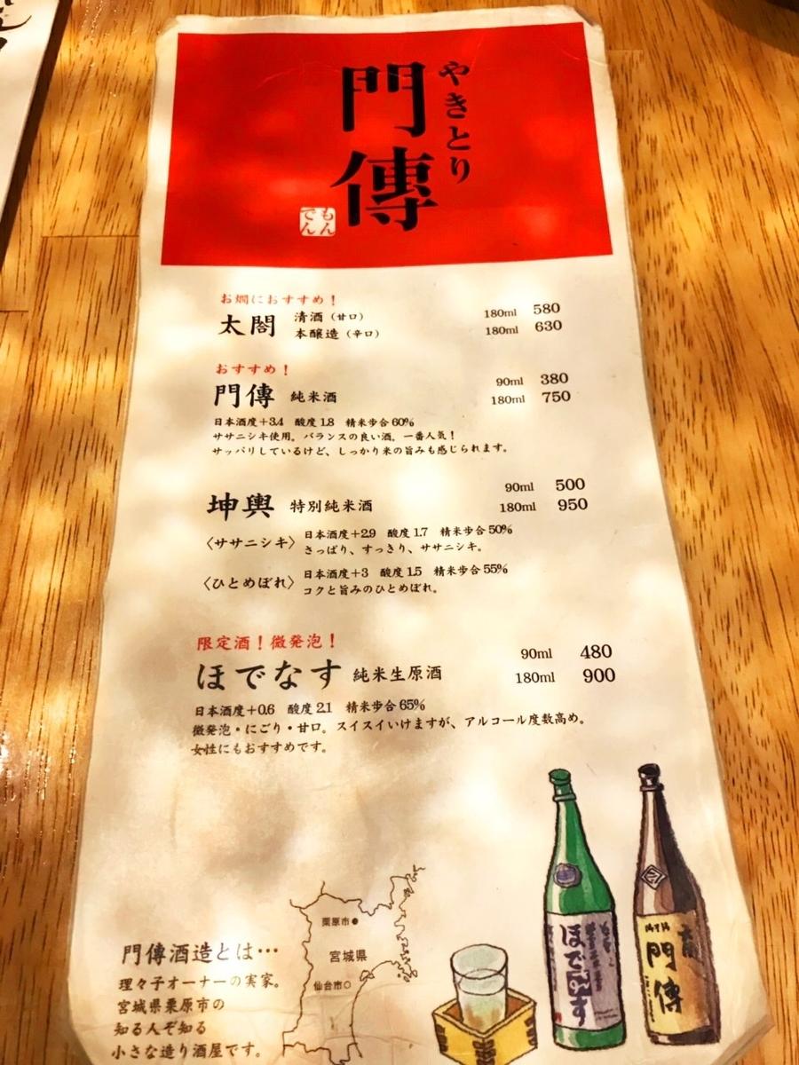 門傳(もんでん)吉祥寺店のドリンクメニュー1