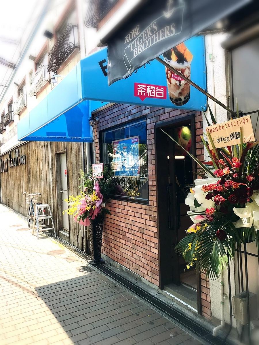 【旅グルメ兵庫】一風変わったタピオカが楽しめる!三宮のタピオカドリンク専門店
