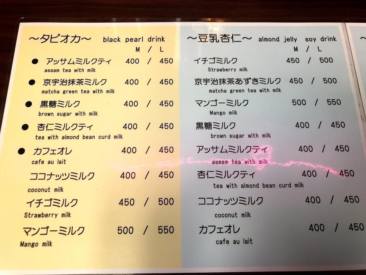 「houju(ホウジュ)」のメニュー値段1