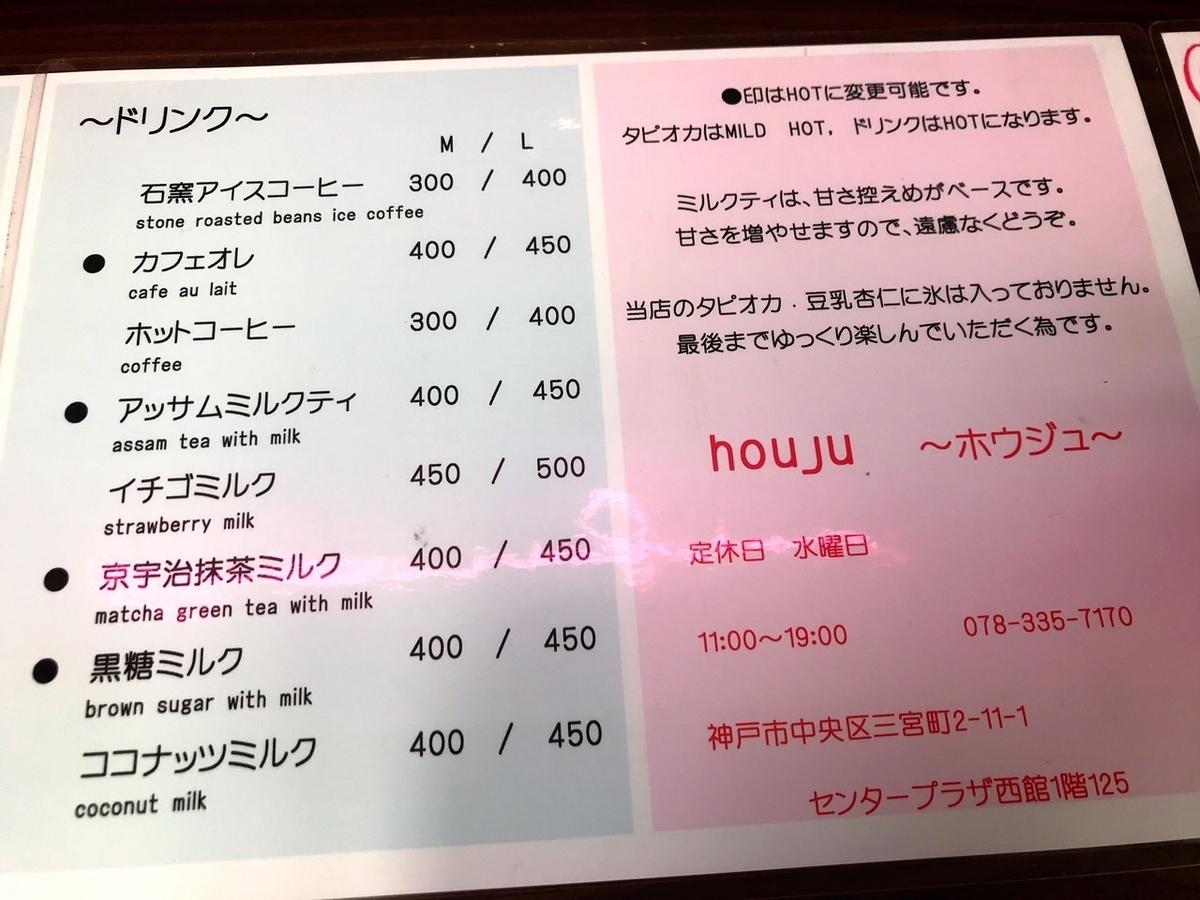 「houju(ホウジュ)」のメニュー値段2