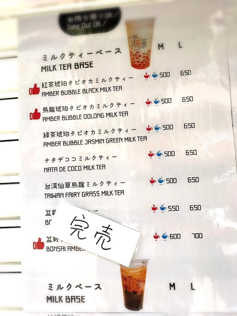 「悦茶 JOYTEA」のメニュー値段1