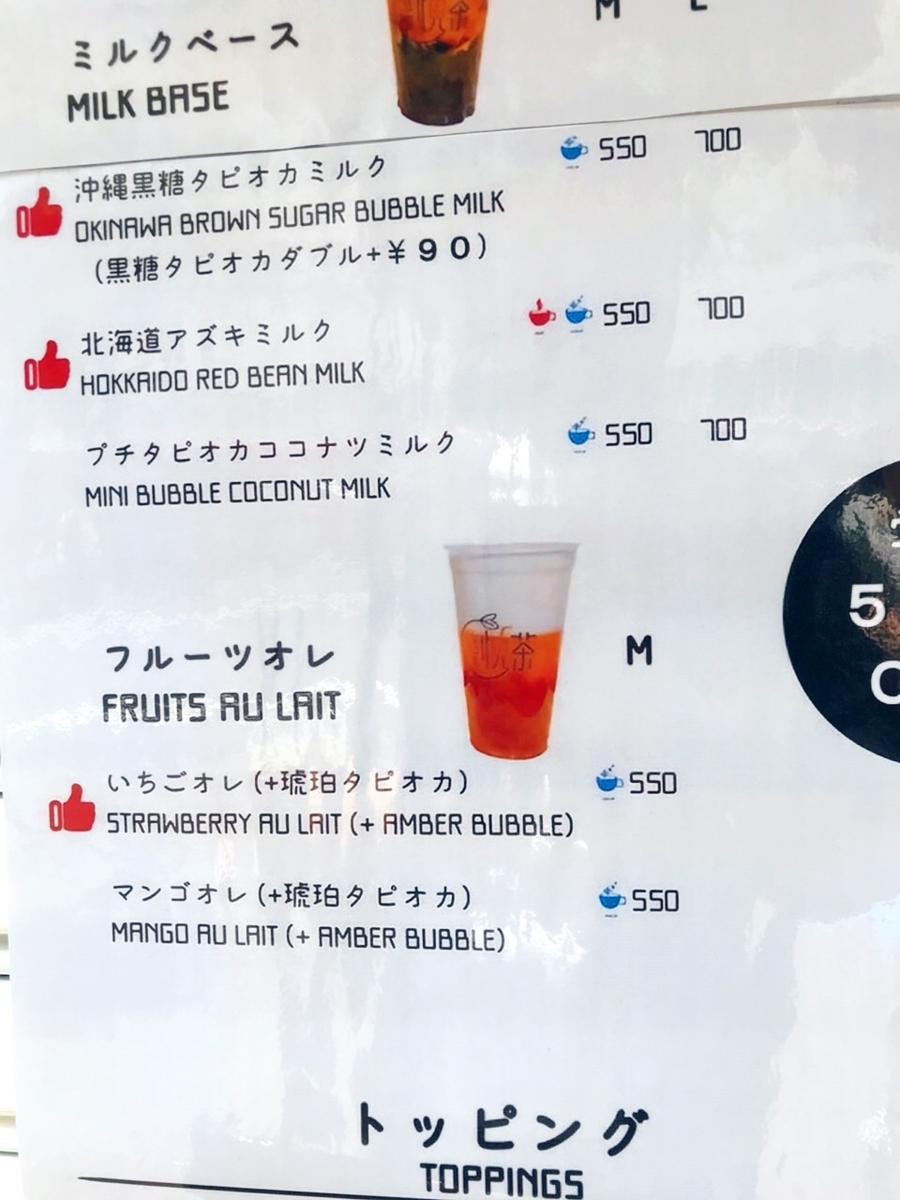 「悦茶 JOYTEA」のメニュー値段2
